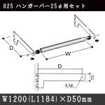 B25 ハンガーバー25φ用セット 76833 各社ゴンドラや什器に使える。 (選べるメーカー)