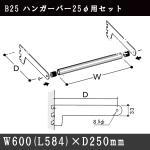 B25 ハンガーバー25φ用セット 76846 各社ゴンドラや什器に使える。 (選べるメーカー)