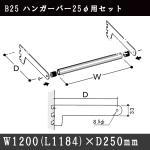 B25 ハンガーバー25φ用セット 76849 各社ゴンドラや什器に使える。 (選べるメーカー)