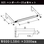 B25 ハンガーバー25φ用セット 76850 各社ゴンドラや什器に使える。 (選べるメーカー)