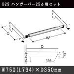 B25 ハンガーバー25φ用セット 76856 各社ゴンドラや什器に使える。 (選べるメーカー)