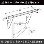 A25KO ハンガーバー25φ用セット 76923 各社ゴンドラや什器に使える。 (選べるメーカー)