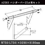 A25KO ハンガーバー25φ用セット 76925 各社ゴンドラや什器に使える。 (選べるメーカー)