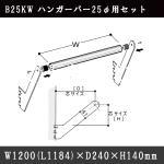 B25KW ハンガーバー25φ用セット 77003 各社ゴンドラや什器に使える。 (選べるメーカー)