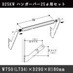 B25KW ハンガーバー25φ用セット 77005 各社ゴンドラや什器に使える。 (選べるメーカー)