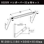 B32KW ハンガーバー32φ用セット 77083 各社ゴンドラや什器に使える。 (選べるメーカー)