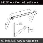 B32KW ハンガーバー32φ用セット 77085 各社ゴンドラや什器に使える。 (選べるメーカー)