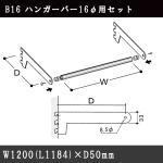 B16 ハンガーバー16φ用セット 77604 各社ゴンドラや什器に使える。 (選べるメーカー)
