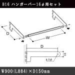 B16 ハンガーバー16φ用セット 77611 各社ゴンドラや什器に使える。 (選べるメーカー)