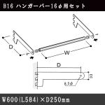 B16 ハンガーバー16φ用セット 77617 各社ゴンドラや什器に使える。 (選べるメーカー)