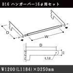 B16 ハンガーバー16φ用セット 77620 各社ゴンドラや什器に使える。 (選べるメーカー)