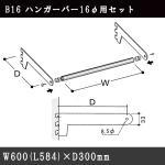 B16 ハンガーバー16φ用セット 77621 各社ゴンドラや什器に使える。 (選べるメーカー)