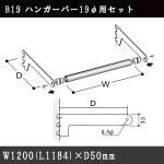 B19 ハンガーバー19φ用セット 77654 各社ゴンドラや什器に使える。 (選べるメーカー)