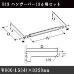 B19 ハンガーバー19φ用セット 77667 各社ゴンドラや什器に使える。 (選べるメーカー)