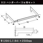 B19 ハンガーバー19φ用セット 77670 各社ゴンドラや什器に使える。 (選べるメーカー)