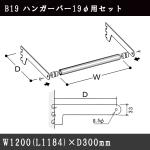 B19 ハンガーバー19φ用セット 77674 各社ゴンドラや什器に使える。 (選べるメーカー)