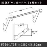 B16KW ハンガーバー16φ用セット 77735 各社ゴンドラや什器に使える。 (選べるメーカー)