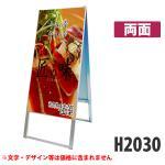 スタンド看板 SKA900×1800 両面/面板貼り付けスタイル 個人宅配送不可