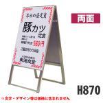 スタンド看板両面ホワイトボード WSKB450x600R A型看板タイプ 個人宅不可 法人配送のみ