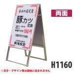 スタンド看板両面ホワイトボード WSKB450x900R A型看板タイプ 個人宅不可 法人配送のみ