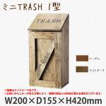 #13056&#13057 ミニTRASH(吊り金具付)1型 壁付け可能小さいサイズのゴミ箱 (選べるカラー)