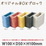 オリジナルBOXブロック #920295 ハンドメイドの温かみあふれる木製ボックスです。 (選べるカラー)