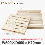パレット片面型 小(無塗装) #910026 物流パレットをモチーフにした什器です。