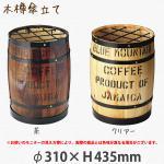 #14024&#14028 木製かさ立て(文字有) 下皿は取り外し可能でメンテナンスが容易です。 (選べるカラー)