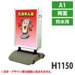 ローリングライトパックシート仕様 防水用 紙・ポスター使用可 (A1)
