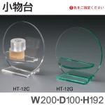 小物台 HT-12C&HT-12G アクリル製品 要法人名 個人宅不可  (選べるカラー)