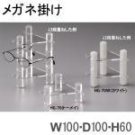 メガネ掛け HG-70&HG-70W 2台セット アクリル製品 要法人名 個人宅不可  (選べるカラー)