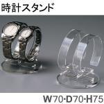 時計スタンド(ダブル) C-1 4台セット アクリル製品   トーメイ