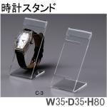 時計スタンド C-3 10台セット アクリル製品   トーメイ