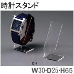 時計スタンド C-4 10台セット アクリル製品   トーメイ