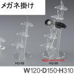 メガネ掛け(5段) HG-69 2台セット アクリル製品 要法人名 個人宅不可 トーメイ