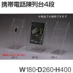 携帯電話陣列台4段 HT-1 アクリル製品   トーメイ