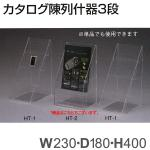 カタログ陣列什器3段 HT-2 アクリル製品   トーメイ