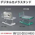 デジタルカメラスタンド HT-10C &HT-10G アクリル製品    (選べるカラー)