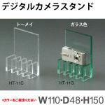 デジタルカメラスタンド HT-11C &HT-11G アクリル製品    (選べるカラー)