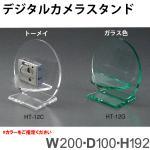 デジタルカメラスタンド HT-12C &HT-12G アクリル製品    (選べるカラー)