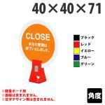 軽量サイン (ゴムシート仕様) FP-40 角度  (選べるカラー)