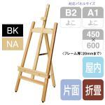グラインD120 SEG-120 屋内・片面・折畳  (選べるカラー)