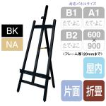 グラインD140 SEG-140 屋内・片面・折畳  (選べるカラー)