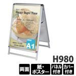 GAW-A1 四方開閉パネル付A型看板(両面) 紙・ポスター用 パネル付き カバー付き
