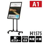 POX-113 ポスタースタンド 紙・ポスター用 パネル付き 角度調整可 片面