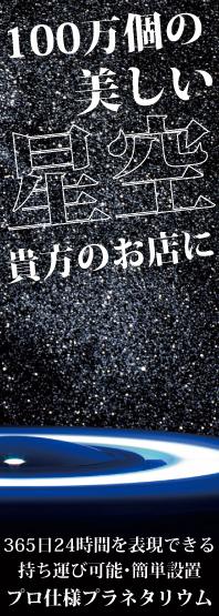 大平貴之監修プラネタリウム Megastar Class