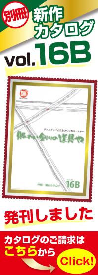 別冊カタログ「賑わい創りの道具やV16B」発刊