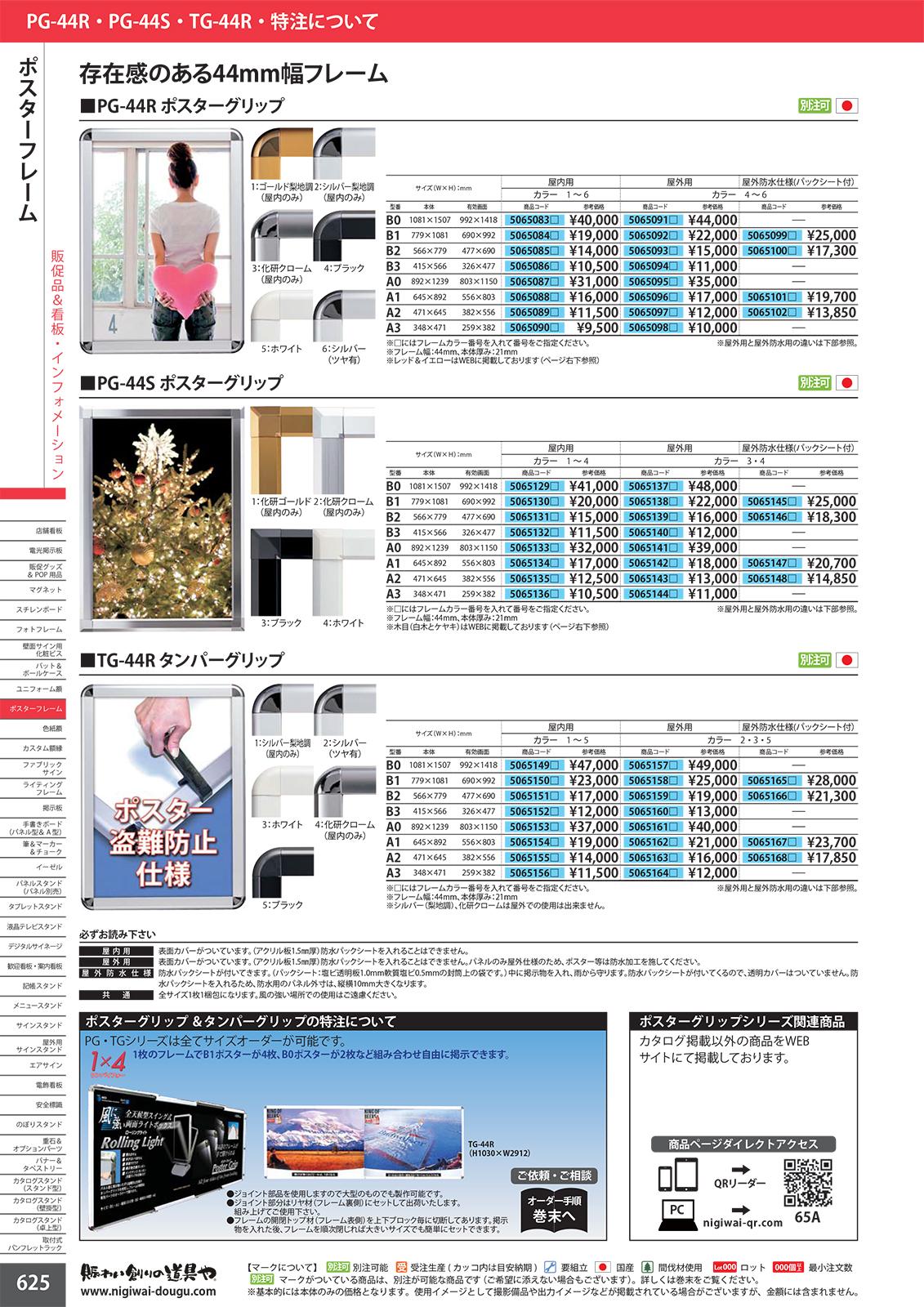 32453badfd ポスターフレーム|賑わい創りの道具やVol.17/デジタルカタログ 通販 ...