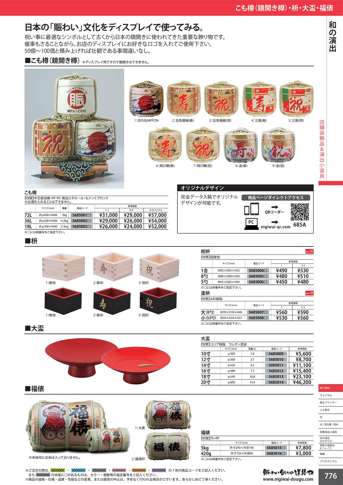 こも樽(鏡開き樽)|和風/店舗装飾品 通販|演出小道具、店内装飾品 ...