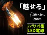 フィラメント型LED電球